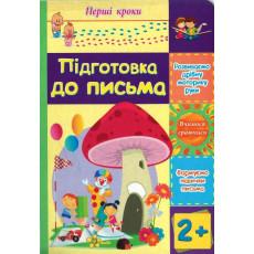 """Перші кроки 2+ """"Підготовка до письма"""" SM-96-0"""