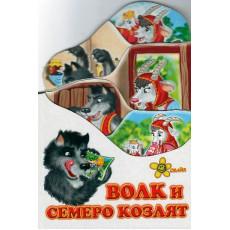 Книжка-картонка «Волк и семеро козлят» SM-S-21-5