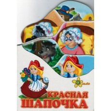 Книжка-картонка «Красная Шапочка» SM-S-23-9