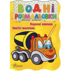 """Водная раскраска изучаем английский """"Корисні машини"""" SM-43-7"""