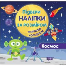 Книга «Підбери наліпки за розміром ...»  (Космос) TR-446-0