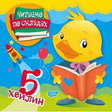 Серия Читаем по слогам 5 минут TR-690-7