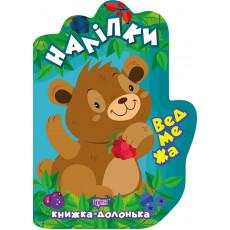 Книжка-ладошка. Медвежонок. Наклейки TR-879-6