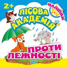 Лесная академия. Противоположности TR-497-2