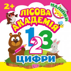 Лесная академия. Цифры TR-498-9