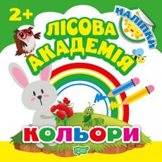 Лесная академия. Цвета TR-499-6