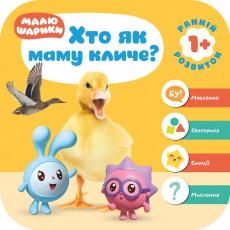 Малышарики 1+ Кто как маму зовет? TR-556-6