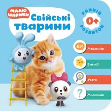 Мои первые книжки. Малышарики 0+. Домашние животные TR-563-4