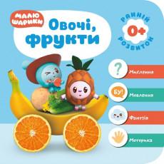 Мои первые книжки. Малышарики 0+. Овощи, фрукты TR-564-1