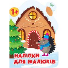 Наклейки для малышей. Зимний домик TR-834-5