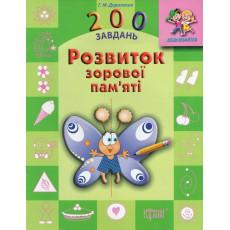 Дошкольник. 200 заданий. Развитие зрительной памяти (укр.) TR-746-0