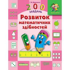Дошкольник. 200 заданий. Развитие математических способностей (укр.) TR-103-2