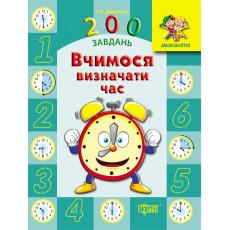 Дошкольник. 200 заданий. Учимся определять время  (укр.) TR-191-9