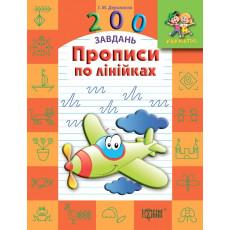 Дошкольник. 200 заданий. Прописи по линейкам (укр.) TR-193-3