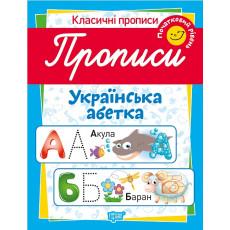 Классические прописи. Украинська азбука. Начальный уровень. TR-649-5