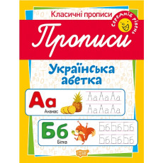 Классические прописи. Украинська азбука. Средний уровень. TR-650-1