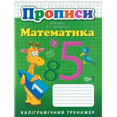 Каллиграфический тренажер. Прописи. Математика TR-737-9