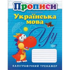 Каллиграфический тренажер. Прописи. Украинский язык TR-738-6