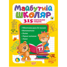 "Книга ""Скоро в школу. Будущий школьник"" TR-746-1"