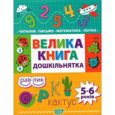 """Большая книга дошкольника. """"Математика, чтение, письмо, логика 5-6 лет"""" TR-747-8"""
