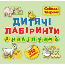 Лабіринти з наліпками «Свійські тварини» TR-203-9