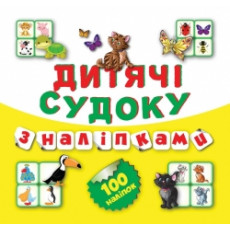 Дитячі судоку «Тварини» TR-201-5