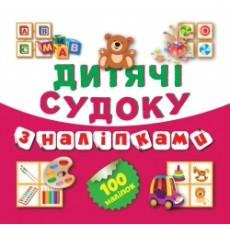 Дитячі судоку «Ведмедик» TR-200-8