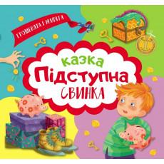 """Денежки и малыши. Сказка """"Коварная свинка"""" TR-349-4"""