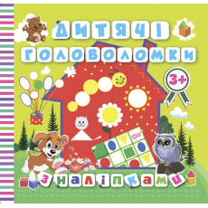 Дитячі головоломки з наліпками 3+ (салатова) TR-417-0