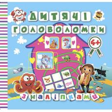Дитячі головоломки з наліпками 4+ (блакитна) TR-418-7