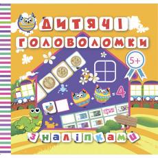 Дитячі головоломки з наліпками 5+ (помаранчева) TR-419-4