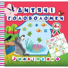 Дитячі головоломки з наліпками 4+ (червона) TR-422-4