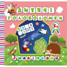 Дитячі головоломки з наліпками 5+ (рожева) TR-423-1