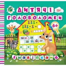 Дитячі головоломки з наліпками 6+ (зелена) TR-540-5