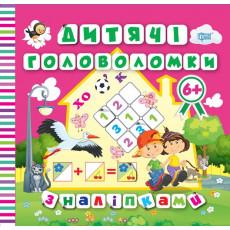 Дитячі головоломки з наліпками 6+ (малиновий) TR-541-2