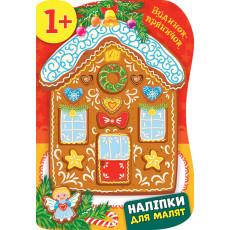 """Наліпки для малят 1+ """"Будинок пряничок"""" ULA-826-7"""
