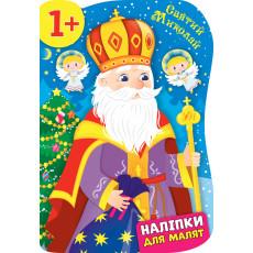"""Наліпки для малят 1+ """"Святий Миколай"""" ULA-827-4"""