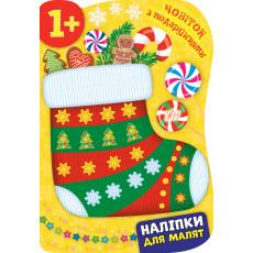 """Наліпки для малят 1+ """"Чобіток з подарунками"""" ULA-828-1"""