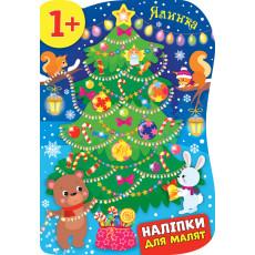 """Наліпки для малят 1+ """"Ялинка"""" ULA-829-8"""