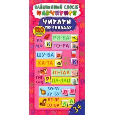 120 наліпок «Найшвидший спосіб навчитися читати по складах» ULA-549-5