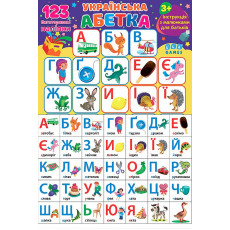 123 Багаторазові наліпки. Українська абетка ULA-076-4
