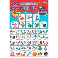 123 Багаторазові наліпки. Англійська абетка ULA-077-1