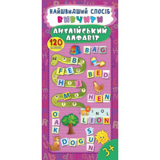 120 наліпок «Найшвидший спосіб вивчити Англійський Алфавіт» ULA-491-7
