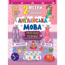Книга «2 метри завдань» Англійська мова. Маленькі модниці ULA-674-4