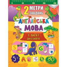 Книга «2 метри завдань» Англійська мова. У парку динозаврів. ULA-675-1