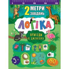 Книга «2 метри завдань» ULA-676-8 Логіка. Пригоди у джугнлях.