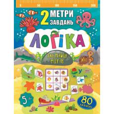 Книга «2 метри завдань» ULA-677-5 Логіка. Таємниці морів.