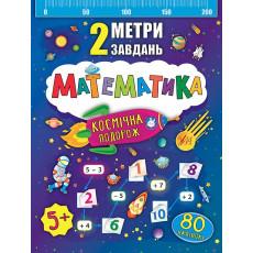 Книга «2 метри завдань» ULA-678-2 Математика. Космічна подорож.