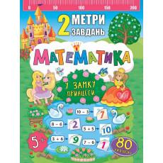 Книга «2 метри завдань» ULA-679-9 Математика. У замку принцеси.