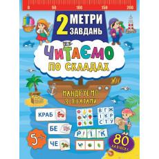Книга «2 метри завдань» ULA-684-3 Читаємо по складах. Мандруємо з піратами.